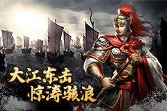 大江东去!《征战三国》东吴的崛起