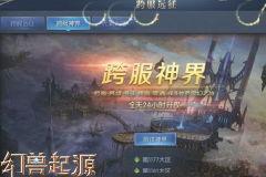 想偶遇郭富城吗?《幻兽起源》中的这个地方百分百能遇到天王!