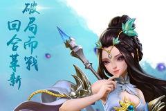 盛夏恋曲,《三国如龙传》双平台新服今日开启