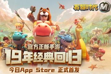 它來了!《石器時代M》今天AppStore上線了!