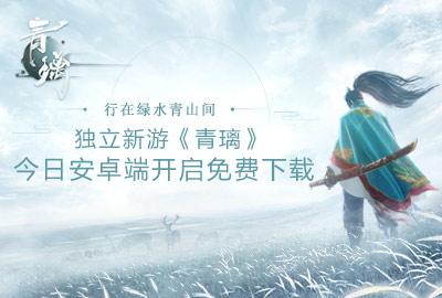 網易東方俠客獨立手游《青璃》今日正式開放安卓下載