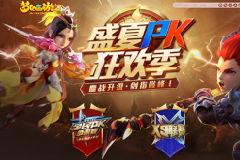 群雄争霸,《梦幻西游》手游X9联赛精彩回顾