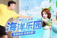 《神武3》手游天津城市赛完美收官!全国总决赛开启序幕!