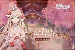 《皇家骑士:300自走棋》首部宣传片曝光 陪公主殿下下棋
