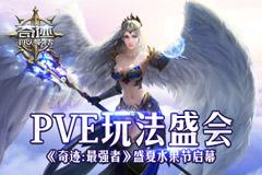 PVE玩法盛会 《奇迹:最强者》盛夏水果节启幕