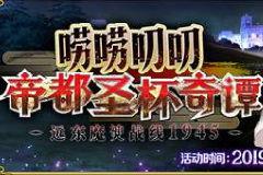《Fate/Grand Order》「唠唠叨叨帝都圣杯奇谭」限时开启!