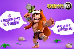 在《石器时代M》当个狩猎师,还不得拿个趁手的武器!