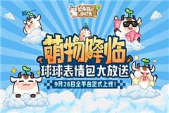 萌物降临《奶牛镇的小时光》9月26日全平台正式上线!