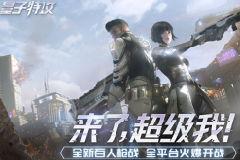 滑翔、架盾、隐形战术配合 《量子特攻》对抗狙击手战法超想象