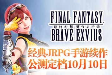 经典JRPG手游续作 《最终幻想:勇气启示录》公测定档10月10日