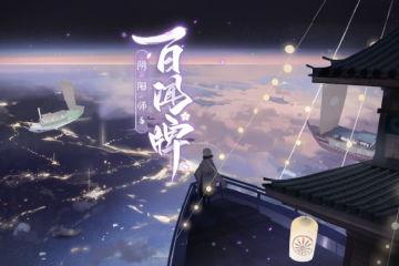 《陰陽師:百聞牌》即將開測!新式神清姬入駐蜃氣樓