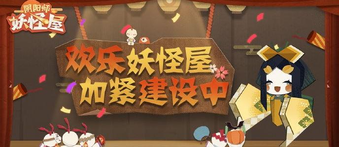 《阴阳师:妖怪屋》二测结束,玩家不舍剪纸世界