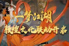 《一夢江湖》X敦煌文旅 開啟敦煌文化特別聯動