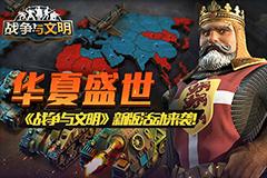 華夏盛世 《戰爭與文明》新版活動來襲!