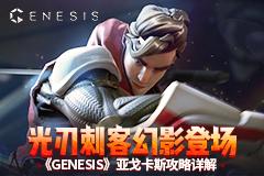 光刃刺客幻影登場 《Genesis》亞戈卡斯攻略詳解