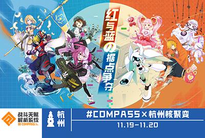 紅與藍的據點爭奪!《#COMPASS戰斗天賦解析系統》參展杭州核聚變!