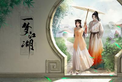 《一夢江湖》X中國西塘漢服文化周 共賞華夏風姿
