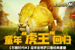 """童年""""虎王""""終于回歸!《石器時代M》迎來金格薩貝魯經典重塑"""