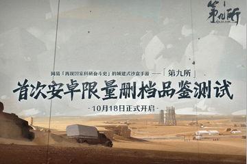 網易「再現國家科研奮斗史」城建式沙盒手游《第九所》今日開測