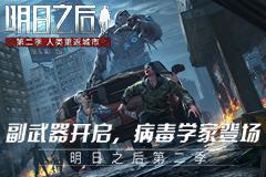 副武器、病毒学家即将登场,《明日之后:第二季》战斗全新升级!