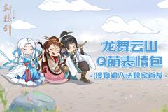 《轩辕剑龙舞云山》表情包Q萌来袭,搜狗输入法今日首发
