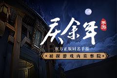 慶國第一情報機構!初探《慶余年》手游中的監察院