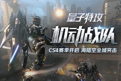 機動戰隊登臨超能戰場 《量子特攻》全新賽季戰火正酣!