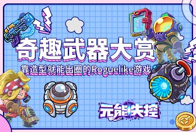 靠造型就能出圈的Roguelike游戏 《元能失控》奇趣武器大赏