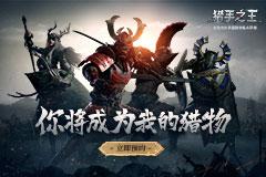 """中世纪骑砍《猎手之王》:在""""生存""""的边缘试探战术竞技新市场"""