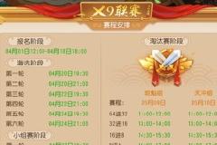 群雄争霸,《梦幻西游》手游第14届X9联赛火热报名中