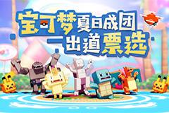 乘风破浪的宝可梦《宝可梦大探险》夏日成团活动正式开启!