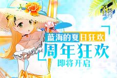 夏日里的蓝海狂欢《苍蓝誓约》一周年庆典即将开启