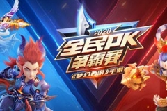 《梦幻西游》手游全民PK争霸赛震撼开赛,全民助力奖金加持!