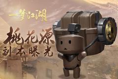 """桃花不见 《一梦江湖》全新副本""""桃花源""""曝光"""
