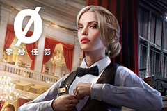 谍战大片般的博弈 《零号任务》宣传片解读