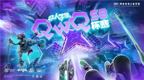 网易电竞NeXT2021春季赛《非人学园》QwQ杯赛S8【报名开始】,报名赢奖学金!