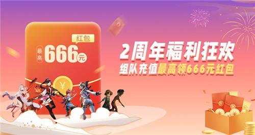 10万份红包在线领,网易游戏会员周年狂欢开启!