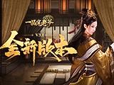 攻城略地守卫领土,《一品官老爷》3.1新版本火热开启!
