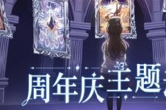 《时空中的绘旅人》首部周年主题动画PV重磅来袭!