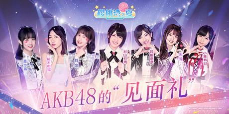 AKB48樱桃湾之夏AKB48的见面礼