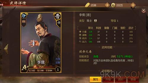 九州三国志李儒怎么得 九州三国志李儒好用吗