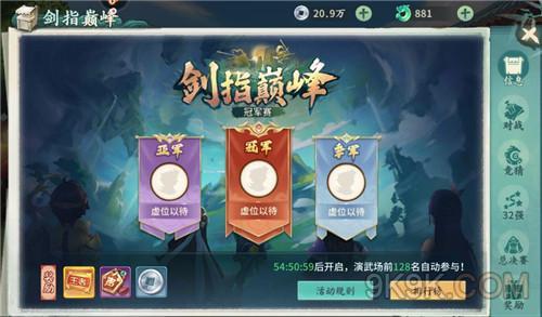 轩辕剑剑之源剑指巅峰冠军赛介绍