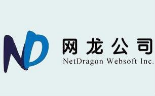 网龙公司公布第四季度及全年财务业绩 全年网络游戏收益985.4百万元