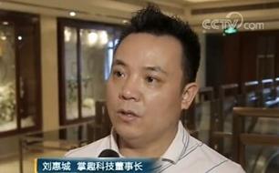 掌趣科技刘惠城:企业持续发展技术提升是根本