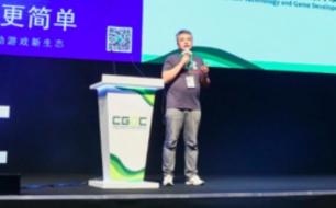 Cocos-BCX陈昊芝出席CJ区块链论坛:流量游戏或将终结 数字资产时代开启