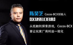 陈昊芝:从抵触到探索游戏 Cocos-BCX要让玩家厂商利益一致化