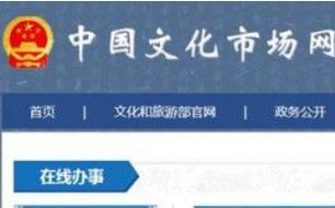 文旅部:因机构调整备案网暂时关闭国产游戏备案