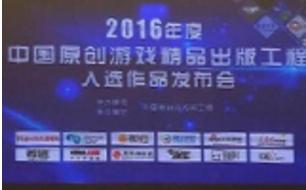 """关于实施2017年""""中国原创游戏精品出版工程""""申报评选工作的通知"""