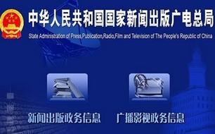 """广电总局发布《关于实施""""中国原创游戏精品出版工程""""》的通知"""