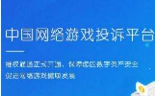 多部委联合整治网络游戏违规乱象 中国网络游戏投诉平台初见成效